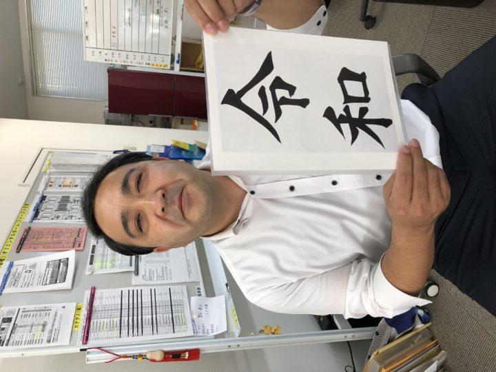 ★ありがとう平成・こんにちは令和★GWのお知らせ!!!
