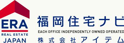 福岡住宅ナビ 株式会社アイテム