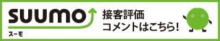 SUUMO 接客評価コメントはこちら!